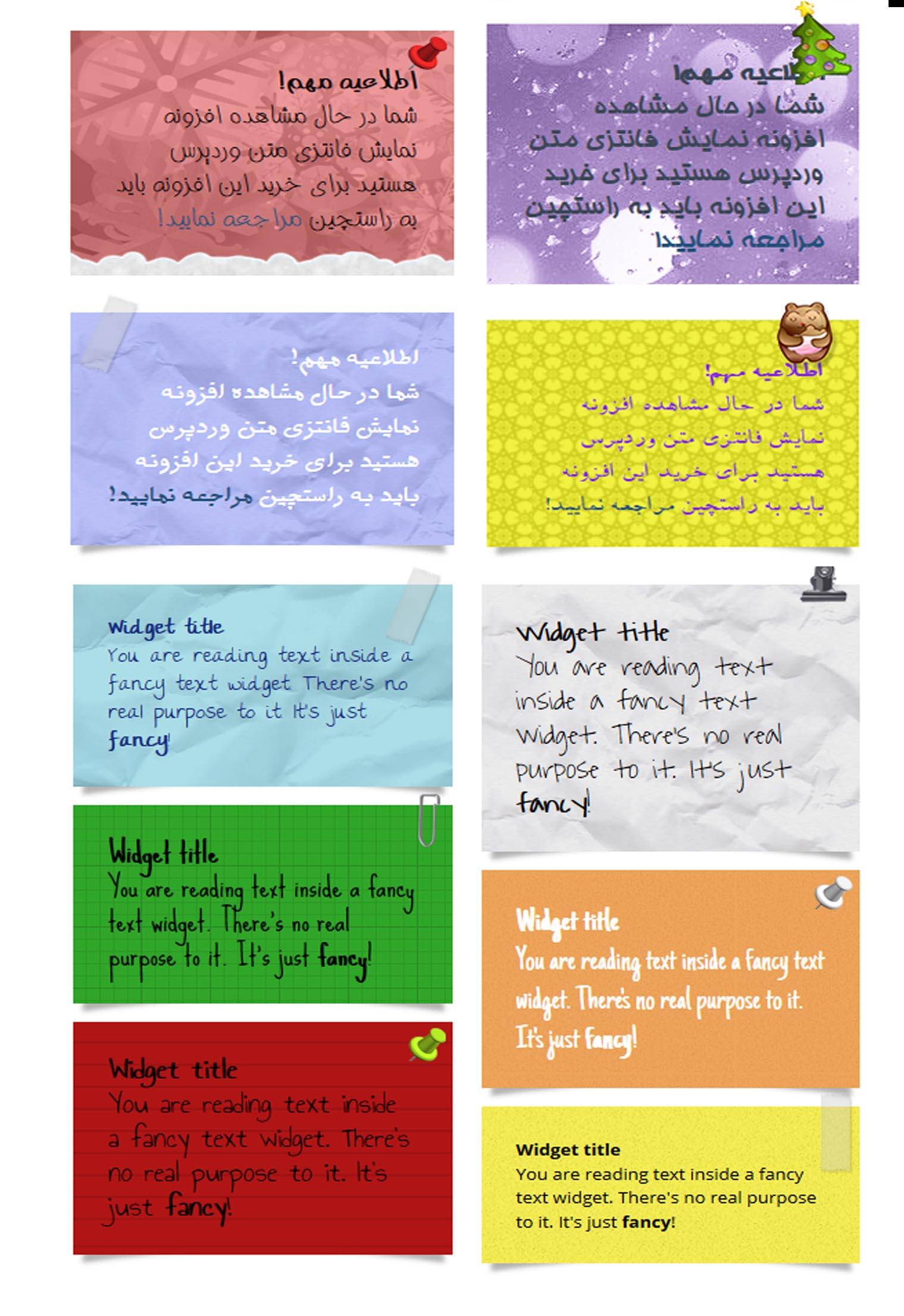 افزونه نمایش فانتزی متن در وردپرس | Fancy Text Widget 2