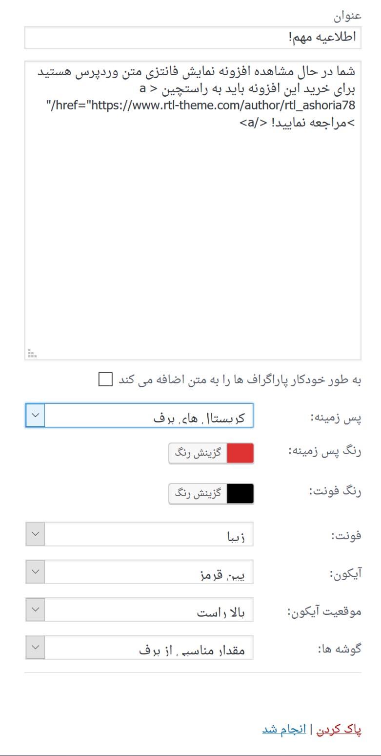 افزونه نمایش فانتزی متن در وردپرس | Fancy Text Widget 3