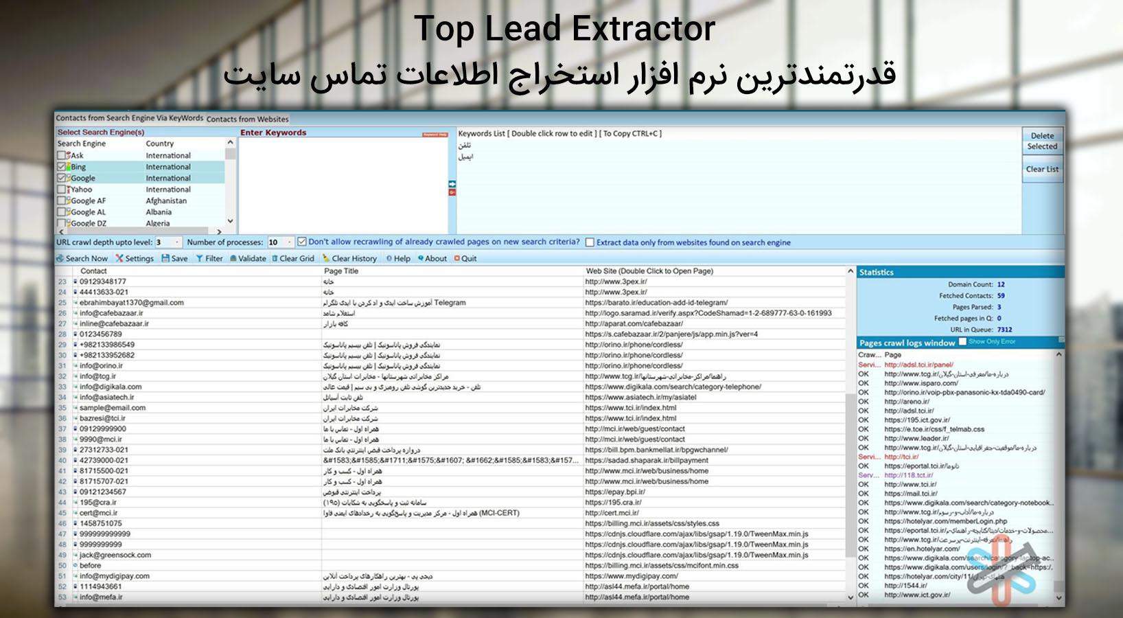 نرم افزار قدرتمند Top Lead Extractor | استخراج اطلاعات تماس 1