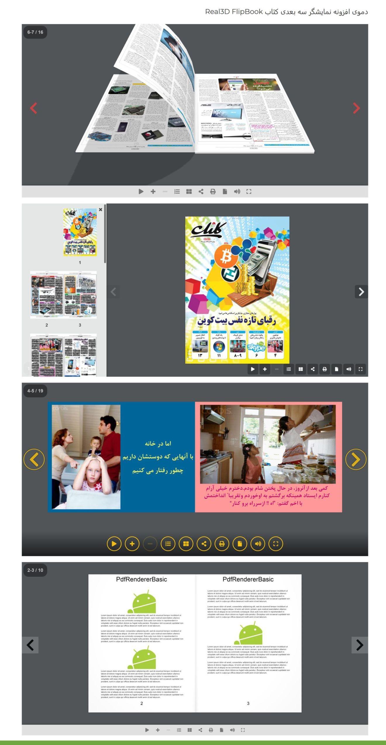 افزونه نمایشگر سه بعدی کتاب Real3D FlipBook 2