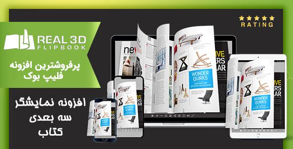 افزونه نمایشگر سه بعدی کتاب Real3D FlipBook 1