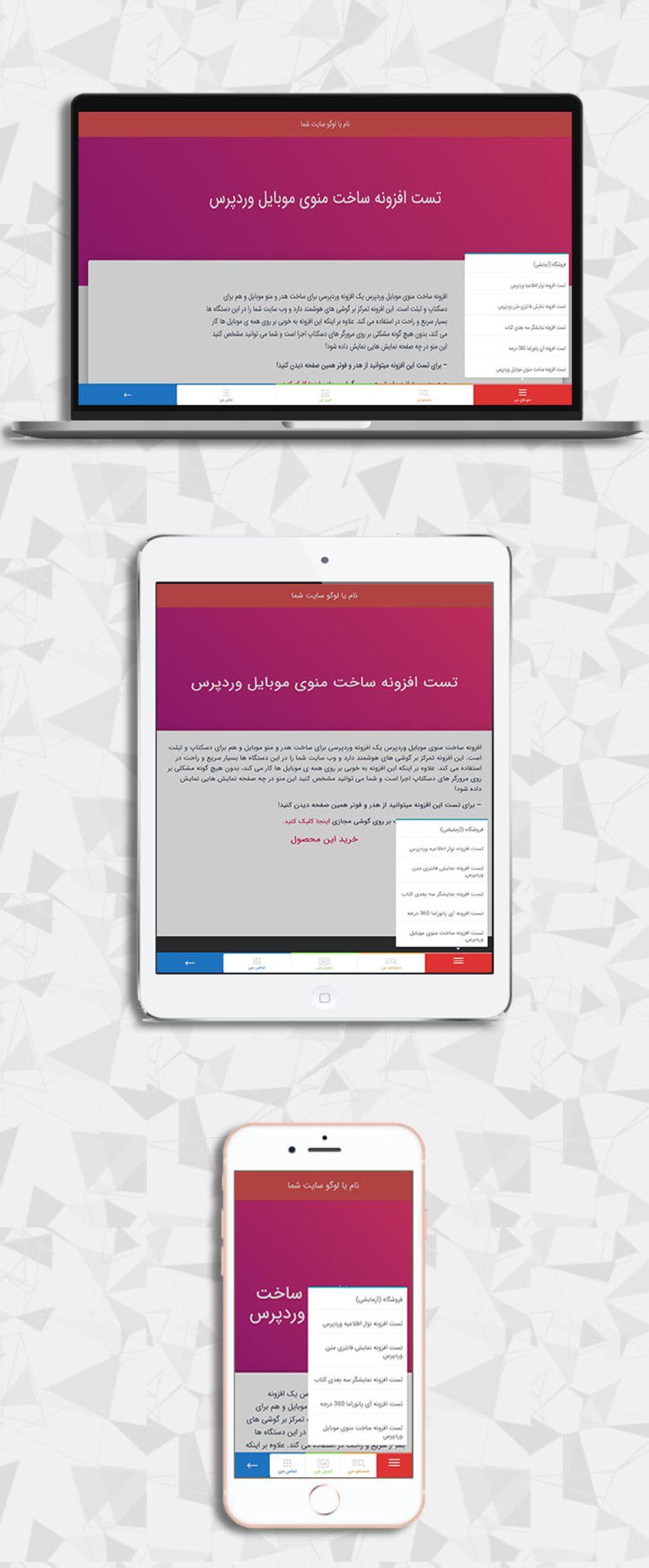 افزونه ساخت منوی موبایل وردپرس | Touchy WP Menu 2
