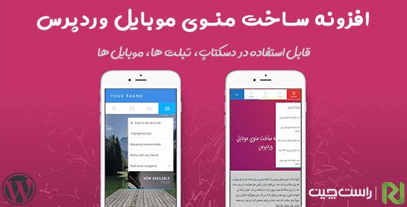 افزونه ساخت منوی موبایل وردپرس | Touchy WP Menu 1