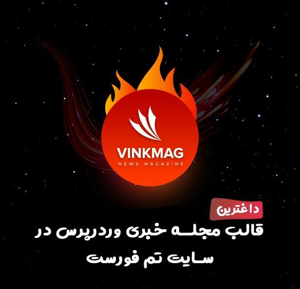 قالب حرفه ای Vinkmag | قالب مجله ای و خبری وینک مگ 3
