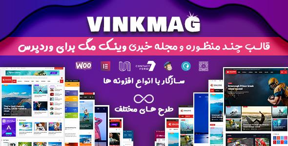 قالب حرفه ای Vinkmag | قالب مجله ای و خبری وینک مگ 1