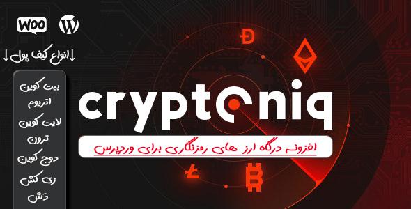 افزونه درگاه ارز های رمزنگاری | افزونه Cryptoniq وردپرس 1