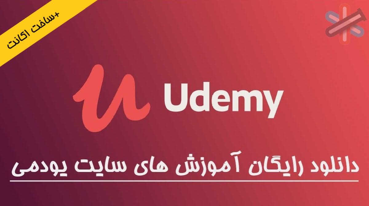 آموزش دریافت رایگان از سایت یودمی (Udemy) + ساخت اکانت 1