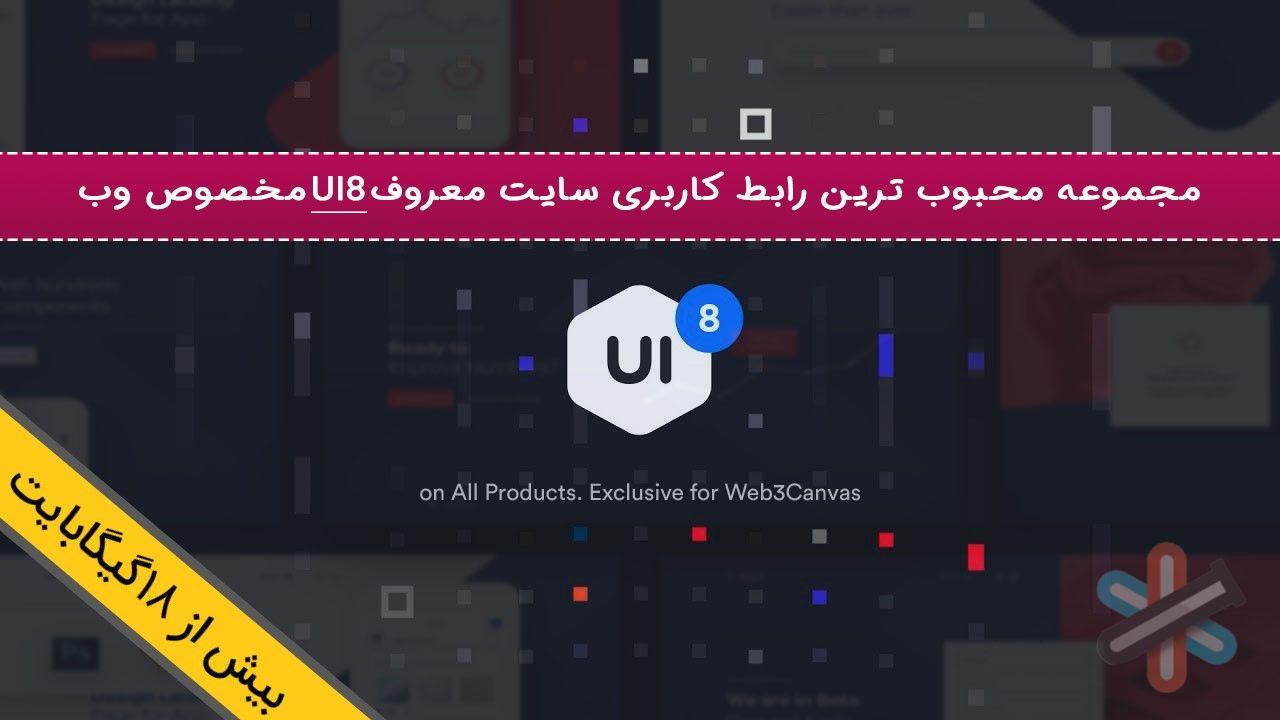 دانلود مجموعه محبوب از رابط کاربری وب - Web Ui Kit 1