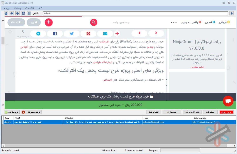 نرم افزار Social Email Extractor – استخراج ایمیل شبکه های اجتماعی