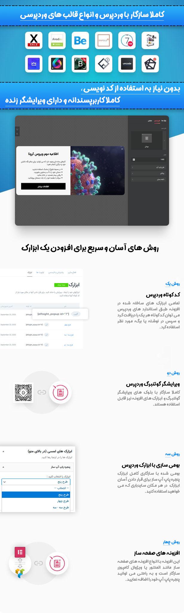 افزونه پنجره پاپ آپ ساز وردپرس - Popup Maker 3