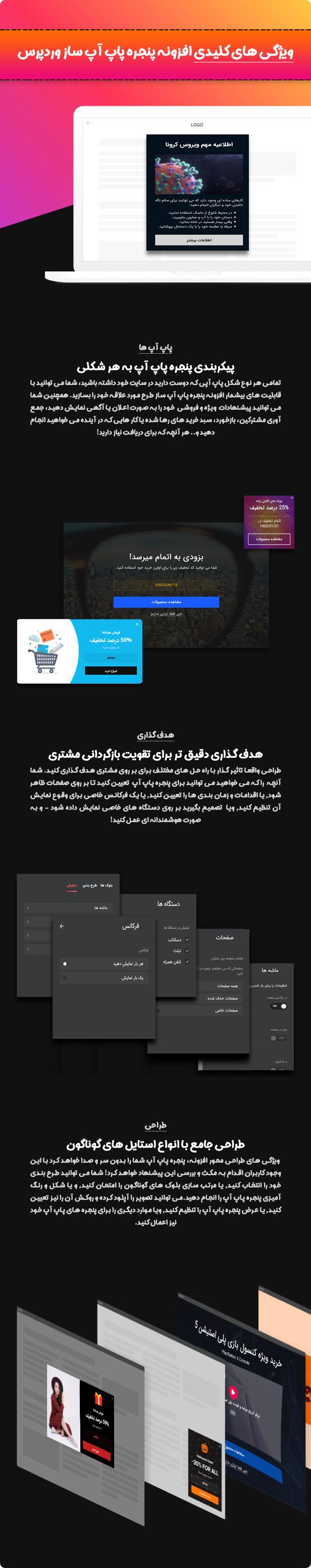 افزونه پنجره پاپ آپ ساز وردپرس - Popup Maker 2