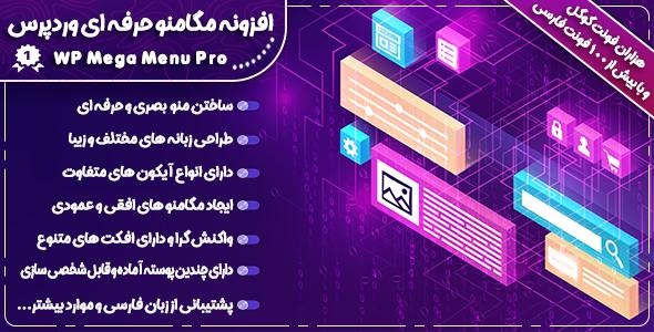 افزونه مگامنو حرفه ای وردپرس | WP Mega Menu Pro 1