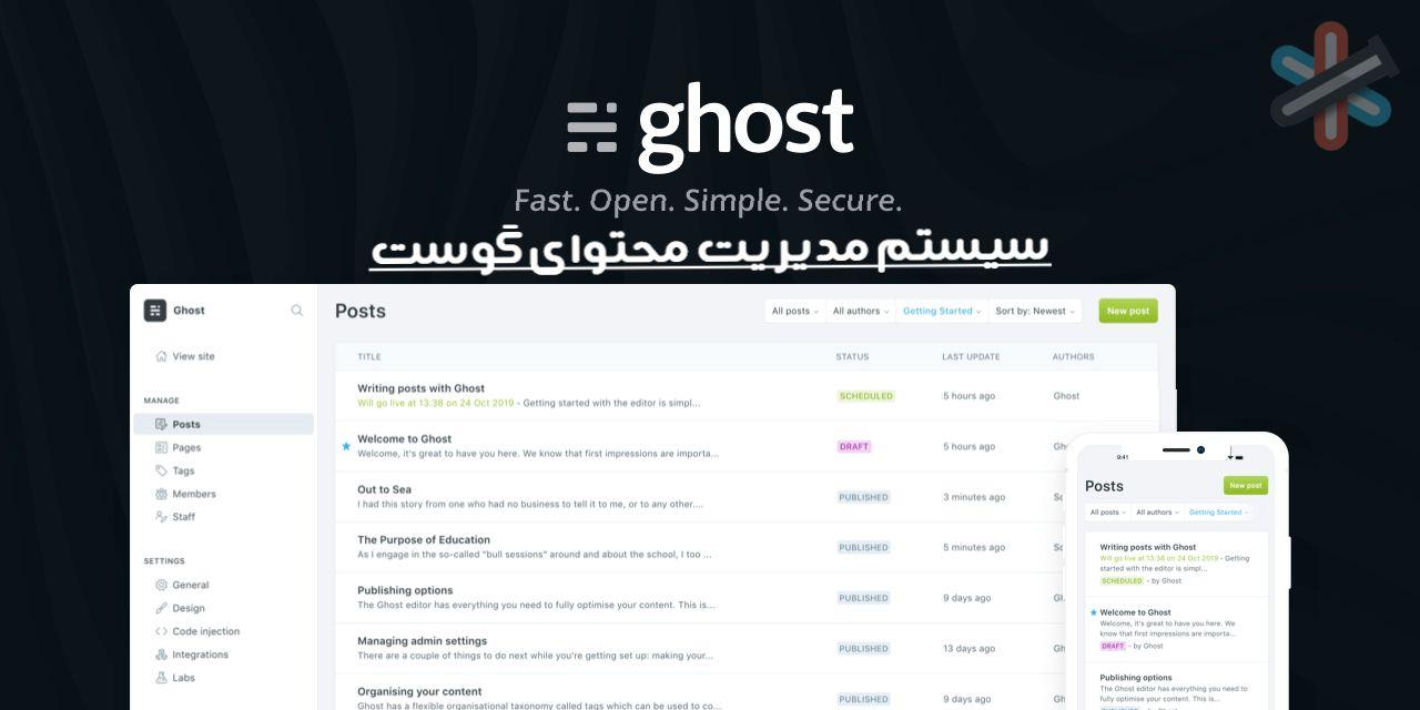 سیستم مدیریت محتوای گوست - Ghost CMS 1
