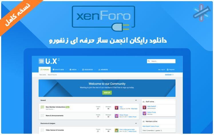 انجمن ساز حرفه ای زنفورو - XenForo 2.2.2 Full 1
