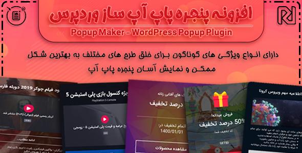 افزونه پنجره پاپ آپ ساز وردپرس - Popup Maker 1