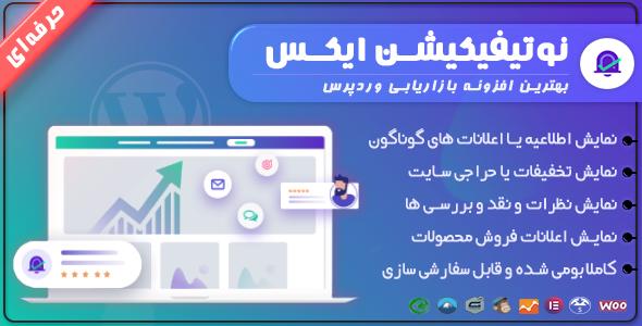افزونه NotificationX Pro | بهترین افزونه بازاریابی وردپرس 1