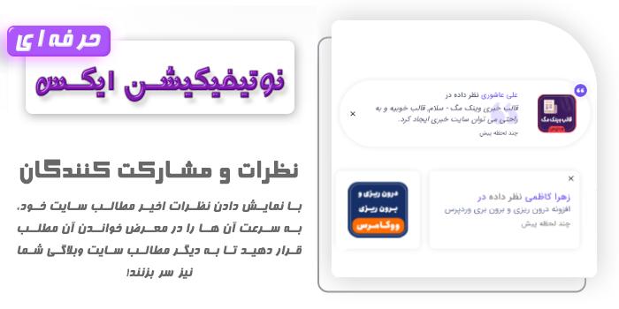 افزونه NotificationX Pro | بهترین افزونه بازاریابی وردپرس 3
