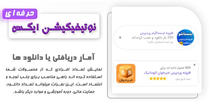 افزونه NotificationX Pro | بهترین افزونه بازاریابی وردپرس 5
