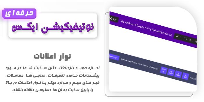 افزونه NotificationX Pro | بهترین افزونه بازاریابی وردپرس 7