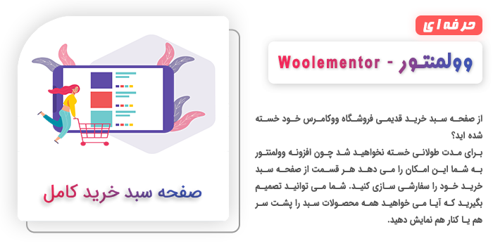 افزونه وولمنتور پرو - اتصال المنتور به ووکامرس 2