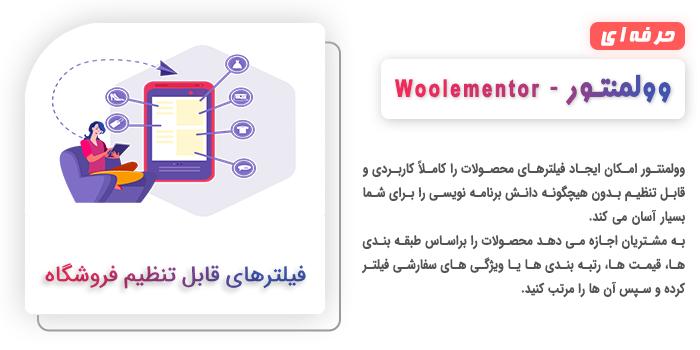 افزونه وولمنتور پرو - اتصال المنتور به ووکامرس 6