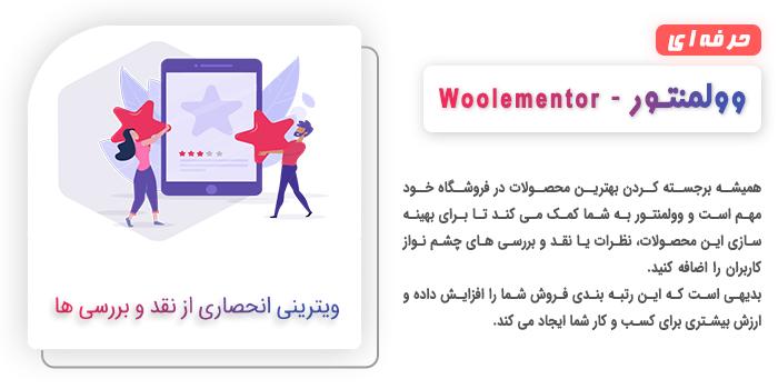 افزونه وولمنتور پرو - اتصال المنتور به ووکامرس 7