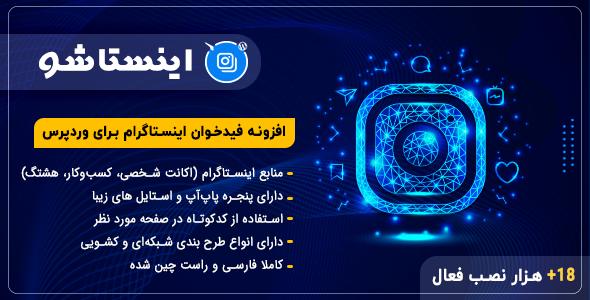 افزونه Instagram Feed نسخه 4.0.2 - اتصال اینستاگرام به وردپرس 1