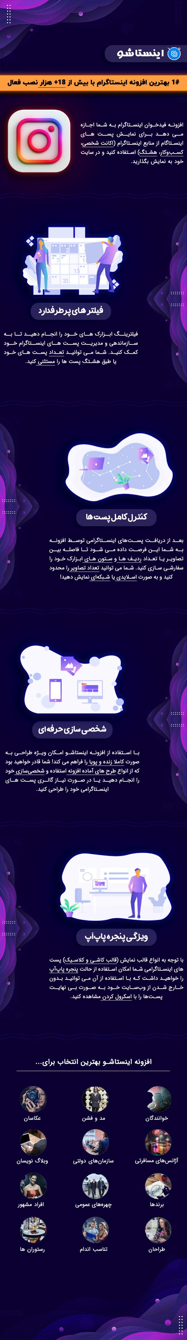 افزونه Instagram Feed نسخه 4.0.2 - اتصال اینستاگرام به وردپرس 2