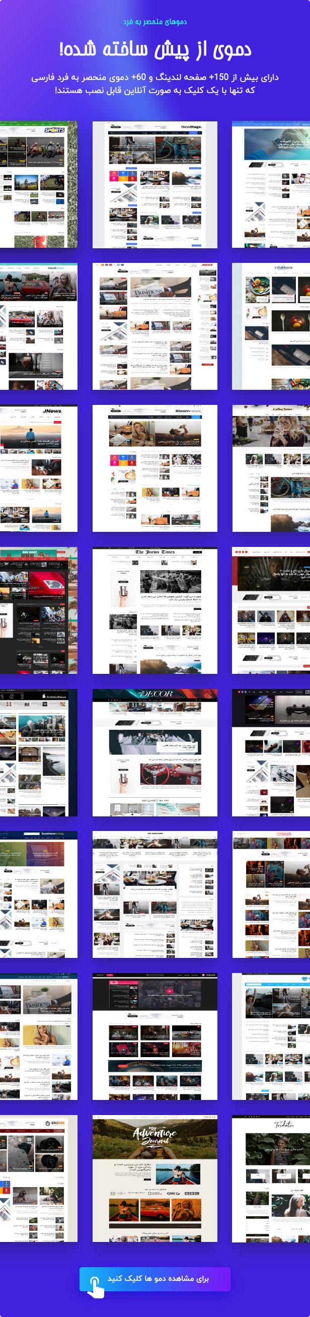دموها و صفحات قالب خبری مجله ای جی نیوز