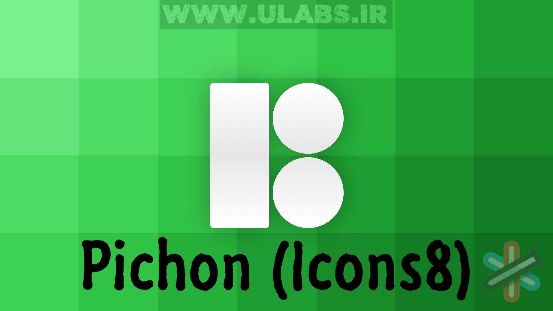 دانلود نرم افزار Pichon (Icons8) 7.5.1 | مجموعه عظیم از آیکون ها 1